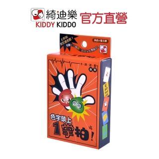 【Kiddy Kiddo】色字頭上一掌拍(親子桌遊、卡牌遊戲)