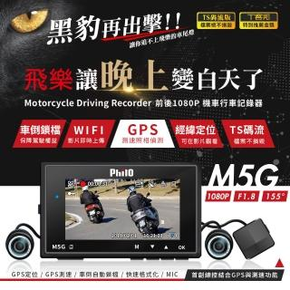 【飛樂】飛樂 M5G 雙鏡頭機車行車紀錄器贈32G記憶卡