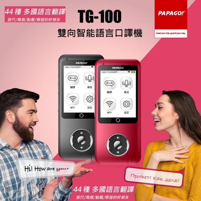 【PAPAGO!】TG-100