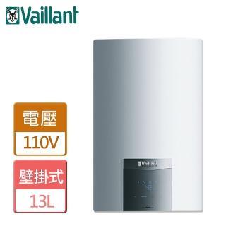 【德國威能 Vaillant-贈掃地機器人】即熱型壁掛式熱水器 13L-液化瓦斯(MAG PRO TW 13-2/0-3B)