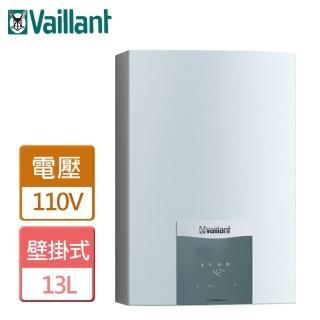 【德國威能 Vaillant-贈掃地機器人】即熱型壁掛式熱水器 13L-天然瓦斯(MAG CLASSIC TW 13-2/0-3H)