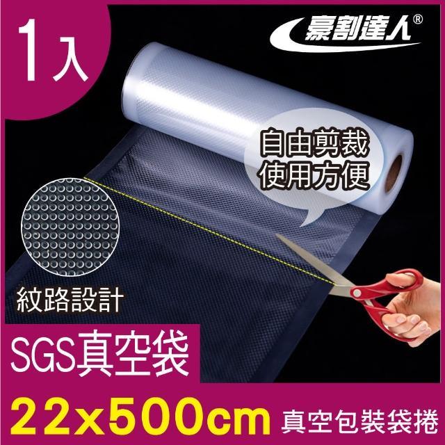 【豪割達人】1入SGS真空包裝袋捲22x500cm(真空機