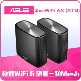 【ASUS 華碩】ZENWIFI AX XT8雙入組 AX6600 Mesh 三頻全屋網狀 WiFi 6 無線路由器(分享器)