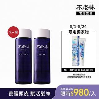 【不老林】資生堂不老林藥用LIVE ACT頭皮用養髮精200ml *2入組(活化頭皮角質)