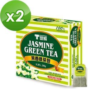 【T世家】經典茉香綠茶包2盒(100入/盒)