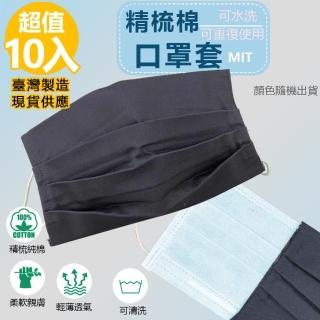 【KCS嚴選】MIT 100%精梳棉口罩套10入組