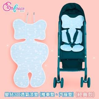 【Embrace 英柏絲】專案加價購 嬰兒3D透氣推車涼墊/汽座涼墊 可水洗(經典款-單入)