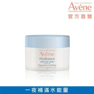【Avene 雅漾官方直營】24H保濕精華膜 50ml(水水膜)