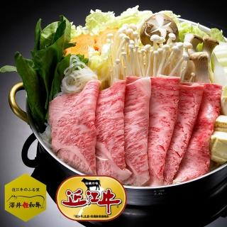【滋賀一世】日本滋賀縣A5近江和牛★霜降火鍋肉片(200公克±10g / 盒)