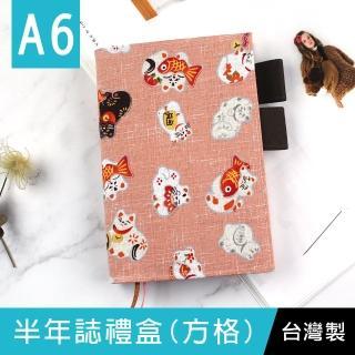 【珠友】A6/50K 花布半年誌禮盒/自填1日1頁-方格(書衣手帳/日誌)