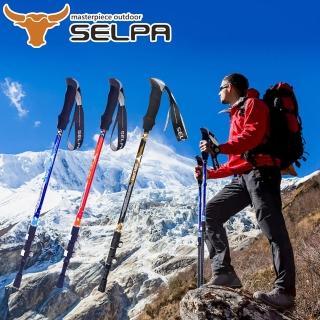 【SELPA】破雪7075鋁合金外鎖登山杖(三色任選)