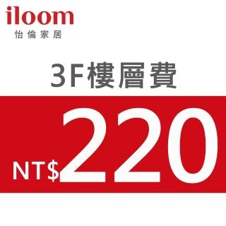 【iloom 怡倫家居】專案 運送樓層費用_3樓