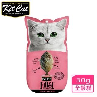 【Kitcat】Kitcat小鮮肉系列 30g(肉條  鮮肉塊 純肉塊 適口性佳)
