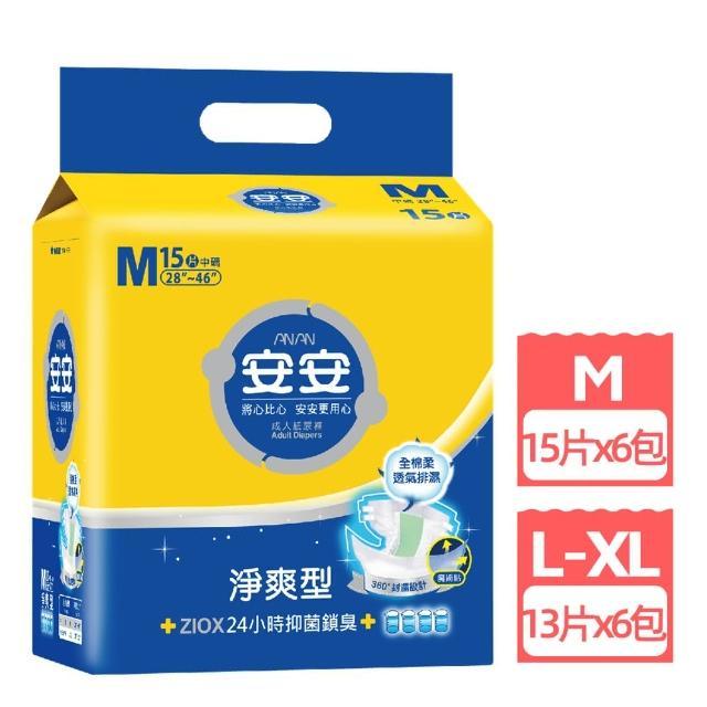 【安安成人】淨爽呵護型M-XL號