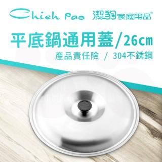 【Chieh Pao 潔豹】304不鏽鋼平底鍋蓋 26CM(台灣製精品 通用鍋蓋)