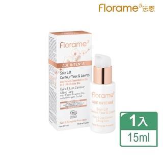 【Florame】抗皺眼唇拉提修護霜15ml(白蘭花系列)