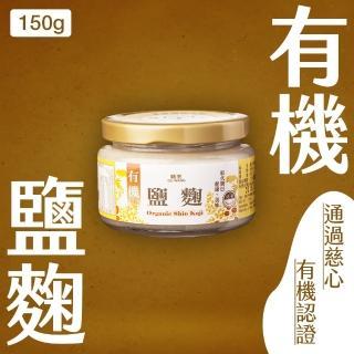 【菇王】有機鹽麴150g