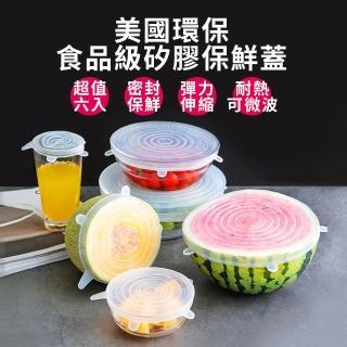 【JIELIEN】美國環保食品級矽膠食物保鮮蓋12件組(6件組*2組)