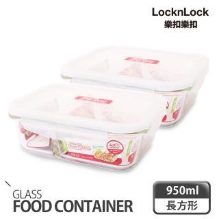 【LOCK & LOCK 樂扣樂扣】耐熱分隔玻璃保鮮盒1+1絕配組