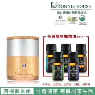【Bonnie House】森林淨氧隨身賞香儀+雙有機精油5ml(任選1入)