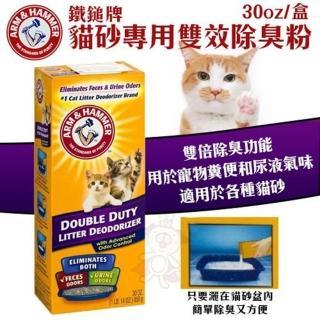 【ARM&HAMMER 鐵鎚】貓砂專用雙效除臭粉 30oz/850g