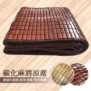 【Mexsmon 美思夢】涼夏碳化麻將竹床蓆雙人(5X6尺)