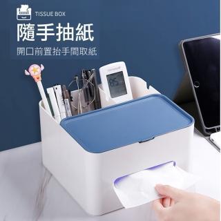【Ashley House】ABS優質三合一多功能桌面收納面紙盒/衛生紙盒(3色可選)