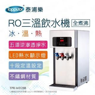 【Toppuror 泰浦樂】全煮沸桌上型三溫RO飲水機(TPR-WD28B_含基本安裝)