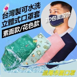 【YT shop】MIT台灣製造 防汙 純棉 口罩 口罩套 獨家下巴包覆設計!(任選兩入組)