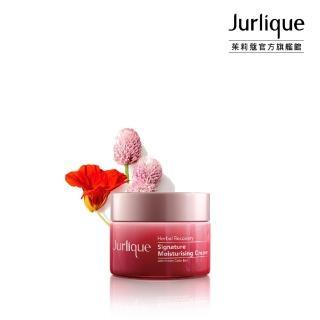 【Jurlique 茱莉蔻】活能再生發亮霜 Herbal Recovery Signature Moisturising Cream 50ml(發光撫紋小紅瓶)