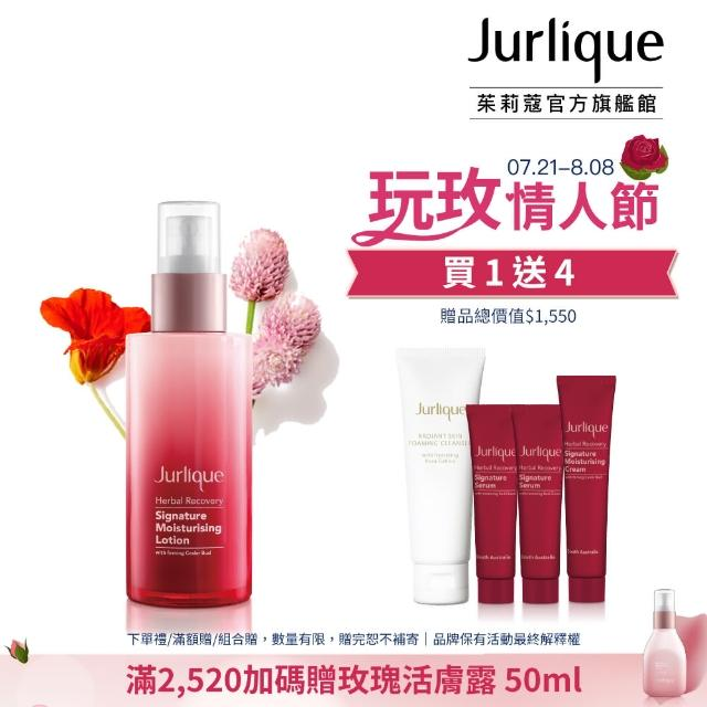【Jurlique 茱莉蔻】活能再生發亮乳 Herbal Recovery Signature Moisturising Lotion 50ml(發光嫩白小紅瓶)