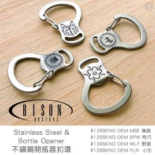 【BISON】不鏽鋼開瓶器扣環_配件(#13SSKNO OEM)