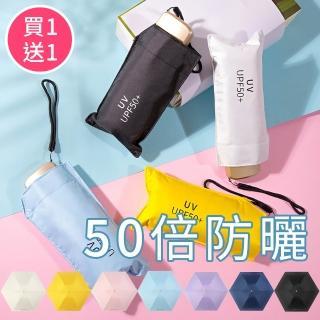 【兩入組】50倍超防曬 體感降溫 超輕190g 黑膠五折雨傘(UPF50)