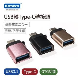 【Kamera 佳美能】USB To Type-C OTG轉接頭(滑鼠 / 鍵盤 / 筆電 / 讀卡機)