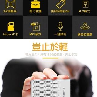 【Philips 飛利浦】攜帶式插卡無線擴音教學機(CN-SBM200/93)