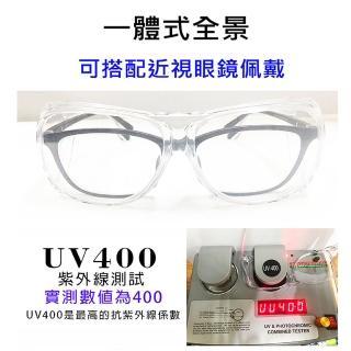 台灣製防飛沫抗UV防護眼鏡(附眼鏡袋+眼鏡布)