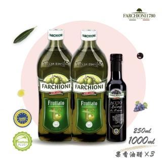 【法奇歐尼】義大利經典果香特級冷壓初榨橄欖油1000mlX2 贈巴薩米克紅酒醋X1(果香油醋組)