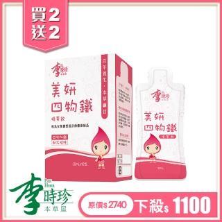 【買二送二】李時珍 美妍四物鐵精華飲12包/盒(共4盒)