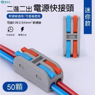 【青禾坊】2進2出電線連接器/快接頭/快速配線 施工方便/燈具接線夾萬能導電(50顆)