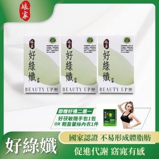 【娘家】民視嚴選 好綠孅膠囊3盒(健字號兒茶素)