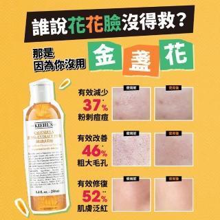 【Kiehl's 契爾氏】金盞花植物精華化妝水250mx2(買500ml享580ml)