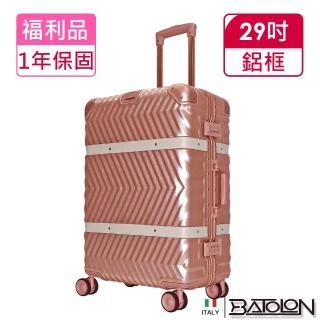 【Batolon 寶龍】福利品  29吋  夢想啟程TSA鎖PC鋁框箱/ 行李箱(玫瑰金)