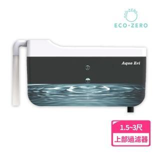【ECO ZERO】Aqua Eri 養魚黑科技 免換水上部過濾器(公司貨)