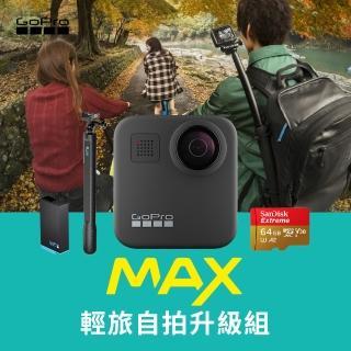 【GoPro】MAX輕旅自拍升級組