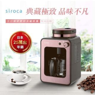 【Siroca】自動研磨悶蒸咖啡機-玫瑰金(SC-A1210RP)
