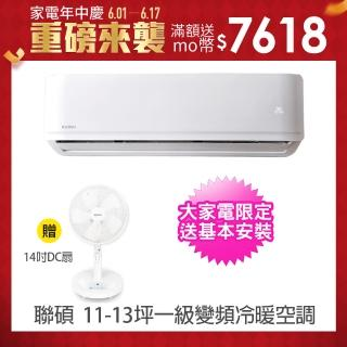 【滿額登記送mo幣★RANSO聯碩】11-13坪R32一級變頻冷暖分離式(RAI-V72MBH/RAO-V72MBH)