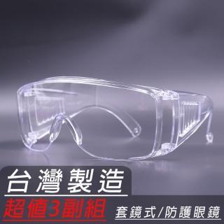 【EYEFUL】Z87防護眼鏡(全包覆防護眼鏡3副組可供醫療人員用)/