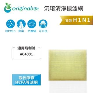 【OriginalLife】適用飛利浦:AC4001 超淨化空氣清淨機濾網 長效可水洗(飛利浦 濾芯 濾材)