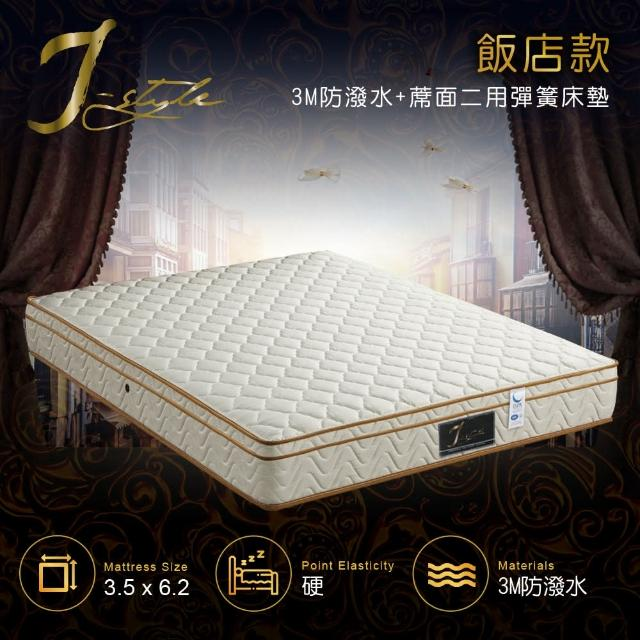 【J-style婕絲黛】飯店款3M防潑水+蓆面二用彈簧床墊(單人加大3.5x6.2尺)/