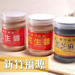 【新竹福源】超人氣花生醬/ 黑芝麻醬(360g/ 瓶)